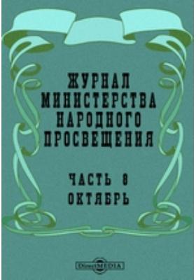 Журнал Министерства Народного Просвещения: журнал. 1835. Октябрь, Ч. 8