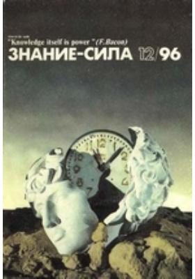 Знание-сила. 1996. № 12