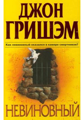 Невиновный = The Innocent Man : Роман