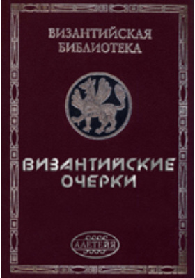 Византийские очерки: Труды российских ученых к XXII Международному конгрессу византинистов