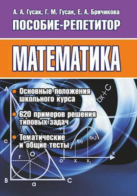 Математика : пособие-репетитор: пособие для абитуриентов