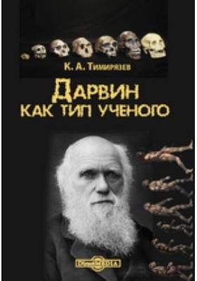 Дарвин как тип ученого
