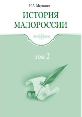 История Малороссии. Том 2