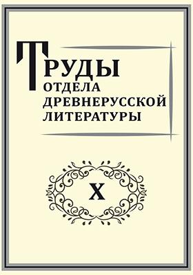 Труды Отдела древнерусской литературы. Т. 10