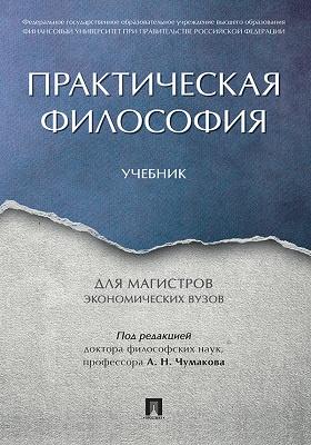 Практическая философия: учебник