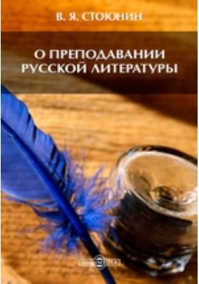 О преподавании русской литературы