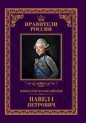 Т. 20. Император Всероссийский Павел I Петрович : 20 сентября 1754 – 11 марта 1801
