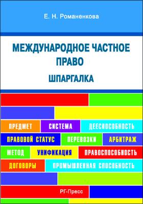 Международное частное право. Шпаргалка: учебное пособие