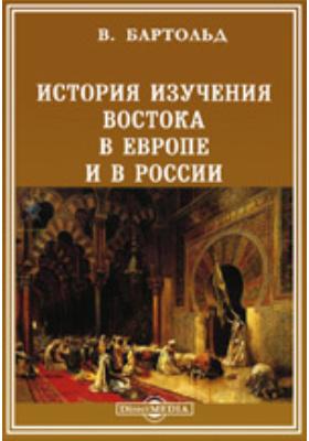 История изучения Востока в Европе и в России