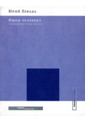 Ищем человека : Социологические очерки, 2000-2005: сборник статей