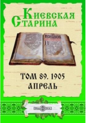 Киевская Старина. 1905. Т. 89, Апрель