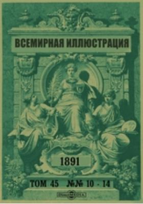 Всемирная иллюстрация. 1891. Т. 45, №№ 10-14