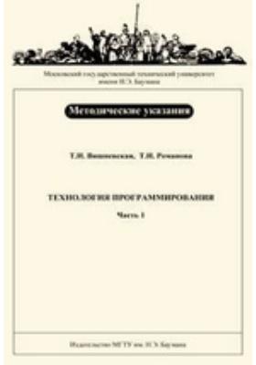 Технология программирования : методические указания к лабораторному практикуму, Ч. 1