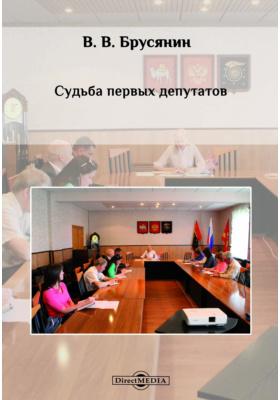 Судьба первых депутатов: монография