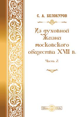 Из духовной жизни московского общества XVII в.: публицистика, Ч. 2