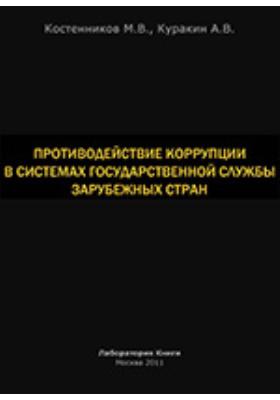 Противодействие коррупции в системах государственной службы зарубежных стран