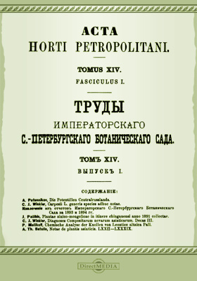 Труды Императорского С.-Петербургского Ботанического сада. Т. 14, вып. 1