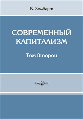 Современный капитализм. Том 2. Теория капиталистического развития