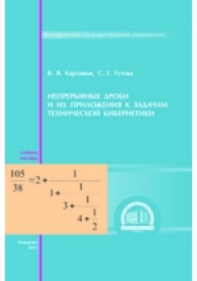Непрерывные дроби и их приложения к задачам технической кибернетики: учебное пособие