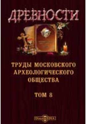 Древности. Труды Московского археологического общества. 1880. Т. 8