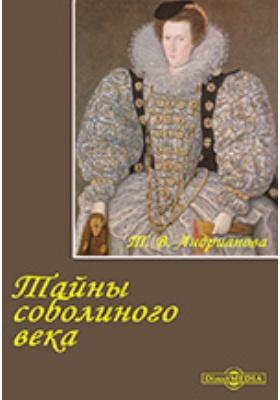 Тайны соболиного века: художественная литература