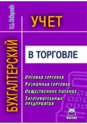 Бухгалтерский учет в торговле: учебно-практическое пособие