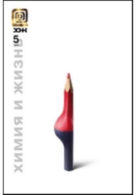 Химия и жизнь - XXI век: ежемесячный научно-популярный журнал. 2013. № 5