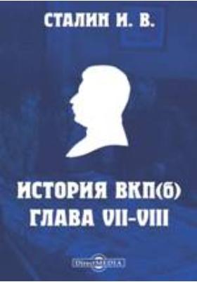 История ВКП(б). Глава VII-VIII
