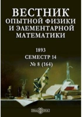 Вестник опытной физики и элементарной математики : Семестр 14. 1893. № 8 (164)