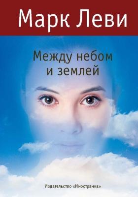 Между небом и землей: роман