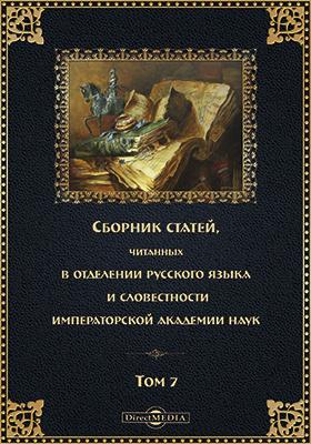 Сборник статей, читанных в отделении русского языка и словесности Императорской Академии наук. Т. 7