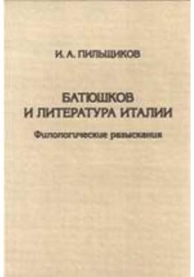 Батюшков и литература Италии. Филологические разыскания