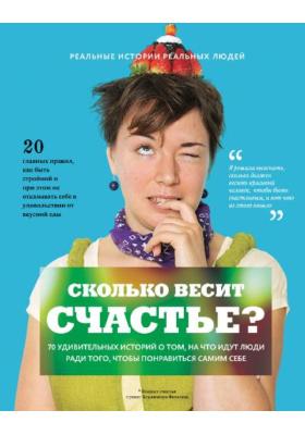 Сколько весит счастье : Проект Владимира Яковлева. Реальные истории реальных людей