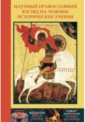 Научный православный взгляд на ложные исторические учения. Материалы с...