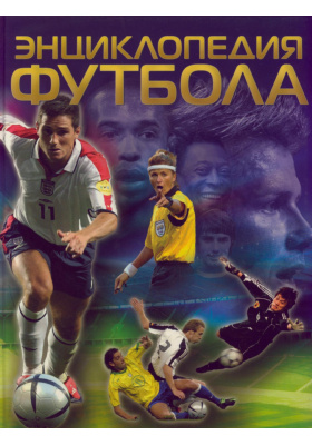 Энциклопедия футбола = The Encyclopedia of Football