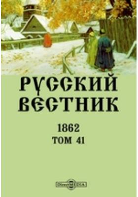 Русский Вестник: журнал. 1862. Т. 41