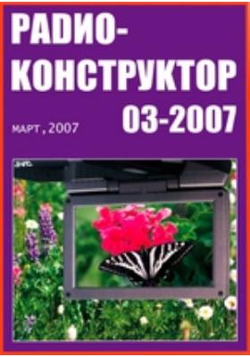 Радиоконструктор. 2007. № 3