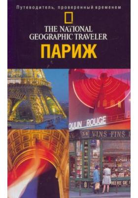 Париж. The National Geographic Traveler : Путеводитель