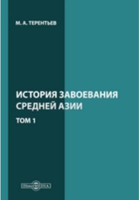 История завоевания Средней Азии. Т. 1