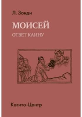 Моисей: Ответ Каину: художественная литература