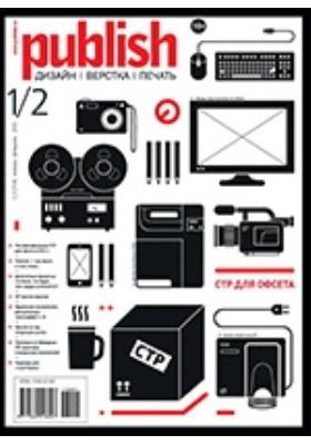 Publish : дизайн, верстка, печать. 2013. № 1/2