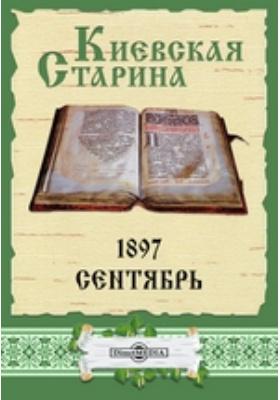 Киевская Старина: журнал. 1897. Сентябрь