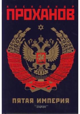 Пятая Империя : Роман