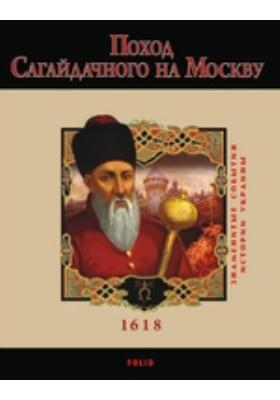 Поход Сагайдачного на Москву. 1618