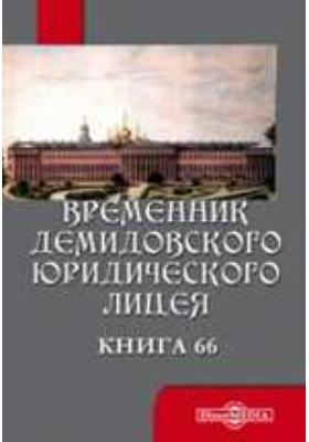 Временник Демидовского юридического лицея. Книга 66. 1895