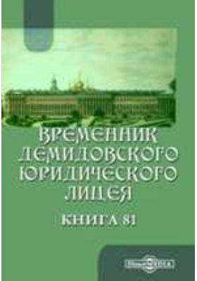 Временник Демидовского юридического лицея. 1900. Книга 81