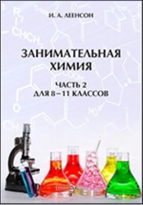 Занимательная химия : для 8-11 классов: научно-популярное издание, Ч. 2