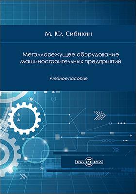Металлорежущее оборудование машиностроительных предприятий: учебное пособие