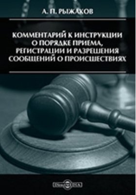 Комментарий к Инструкции о порядке приема, регистрации и разрешения сообщений о происшествиях