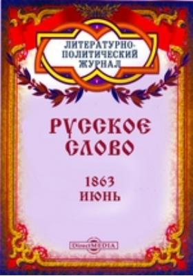 Русское слово. 1863. Июнь